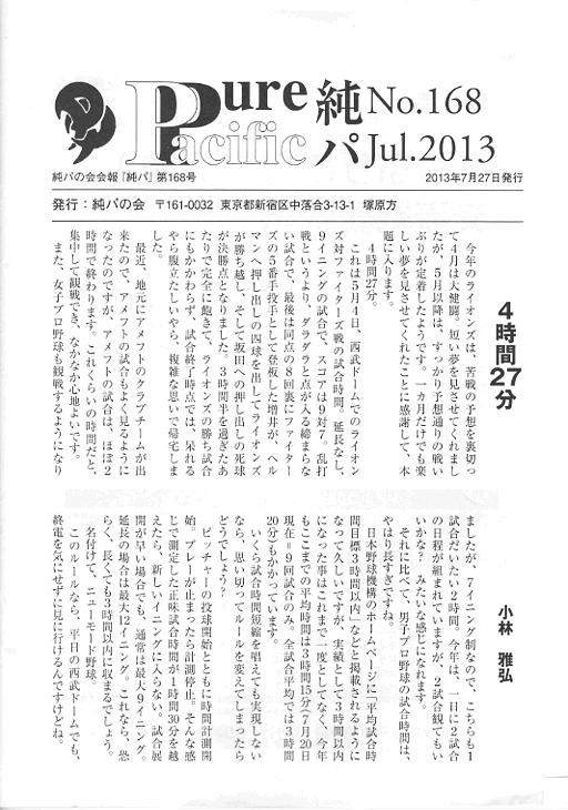 news168.png